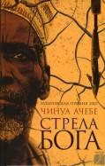 Чинуа Ачебе: Стрела бога