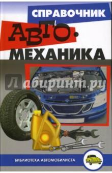 Справочник автомеханика - Сергей Березин