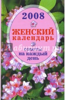 Женский календарь 2008. Советы на каждый день - Елена Жудинова