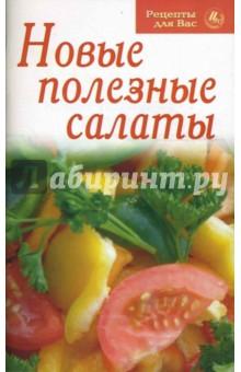 Рецепты для Вас: Новые полезные салаты