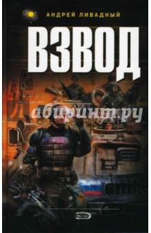 Взвод - Андрей Ливадный