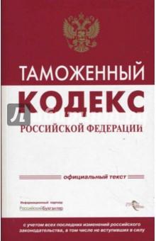 Таможенный кодекс Российской Федерации. Официальный текст
