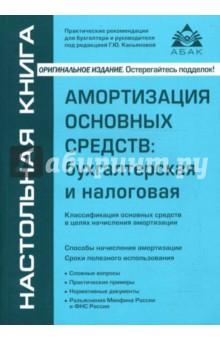 Амортизация основных средств: бухгалтерская и налоговая - Галина Касьянова