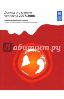 Доклад о развитии человека 2007/2008. Борьба с изменениями климата