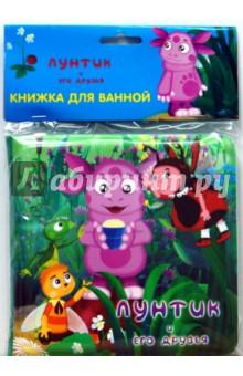 Книжка для ванной: Лунтик и его друзья