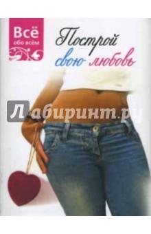Построй свою любовь (К026)