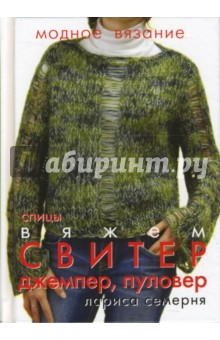 Лариса Семерня: Вяжем свитер, джемпер, пуловер. Спицы ISBN: 978-5-366-00245-5  - купить со скидкой
