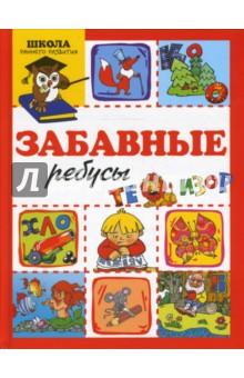 Забавные ребусы - Лыкова, Бартковский