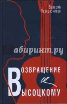 Возвращение к Высоцкому - Валерий Перевозчиков