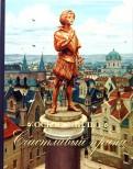 Оскар Уайльд - Счастливый принц обложка книги