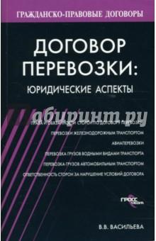 Договор перевозки: юридические аспекты - Валентина Васильева