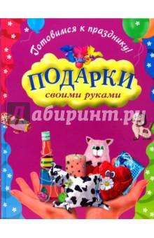 Готовимся к празднику! Подарки своими руками - Петрякова, Раилко