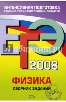 ЕГЭ Физика 2008. Сборник заданий - Геннадий Никифоров