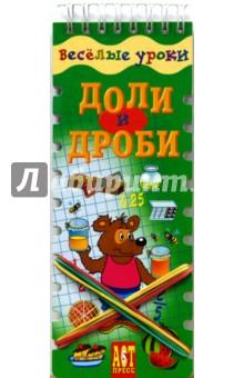 Веселые уроки: Доли и дроби - Ирина Шадрина