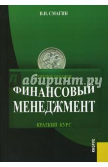 Финансовый менеджмент. Краткий курс - Вячеслав Смагин