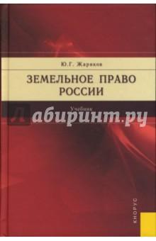 Земельное право России - Юрий Жариков