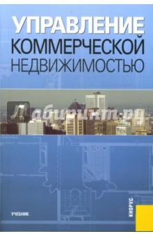 По управлению коммерческой недвижимостью аренда офиса метро багратионовская