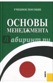Основы менеджмента - Плахова, Анурина, Легостаева