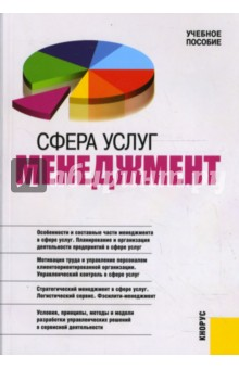 Сфера услуг: менеджмент: учебное пособие - Т. Бурменко