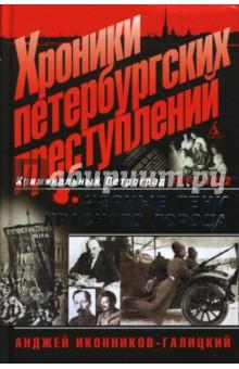 Хроники петербургских преступлений: Черные тени красного города: 1917-1922