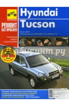 Руководство по ремонту Hyundai Tucson в фотографиях (цв)
