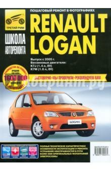 Renault Logan Руководство эксплуатации, техническому обслуживанию и ремонту - Погребной, Шульгин