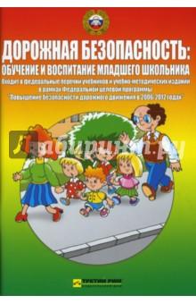 Дорожная безопасность: обучение и воспитание младшего школьника - Козловская, Козловский