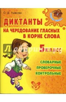 Диктанты на чередование гласных в корне слова. 5 класс. - Ольга Ушакова