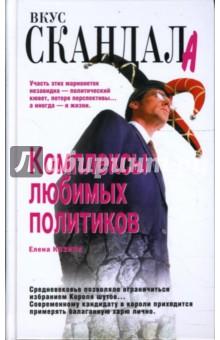 Комплексы любимых политиков - Елена Козина
