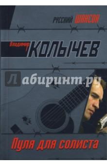 Пуля для солиста - Владимир Колычев