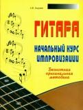 Александр Андреев: Гитара. Начальный курс импровизации