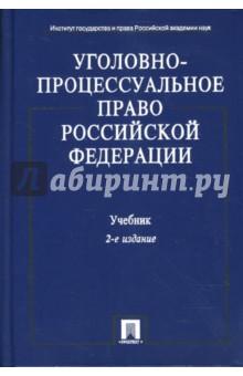 Уголовно-процессуальное право Российской Федерации.