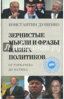 Зернистые мысли и фразы наших политиков от Горбачева до Путина - Константин Душенко