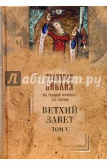 Толковая Библия, или комментарии на все книги Св. Писания Ветхого и Нового Завета (в 5 тт.) Т5