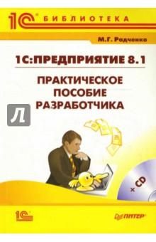 1С:Предприятие 8.1. Практическое пособие разработчика. Примеры и типовые приемы (+PC CD) - Максим Радченко