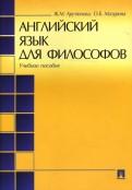 Мазурина, Арутюнова: Английский язык для философов. Учебное пособие