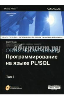 Oracle Database. Программирование на языке PL/SQL. В 2-х томах (+CD) - Урман Скотт