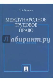 Международное трудовое право - Дамир Бекяшев