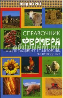 Справочник фермера: животноводство, птицеводство, пчеловодство - Магомед Магомедов