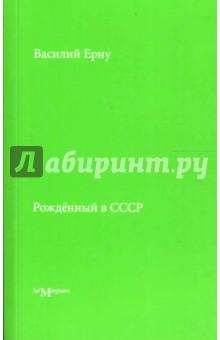 Рожденный в СССР - Василий Ерну