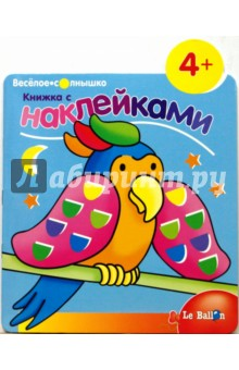 Книжка с наклейками №2 Попугай