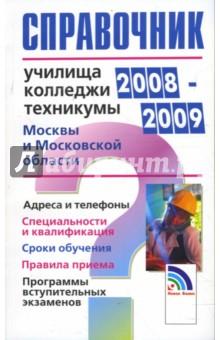 Справочник: училища, колледжи, техникумы 2008-2009 Москвы и Московской области