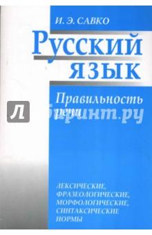 Русский язык. Правильность речи: лексические, фразеологические, орфологические, синтаксические нормы - Инна Савко