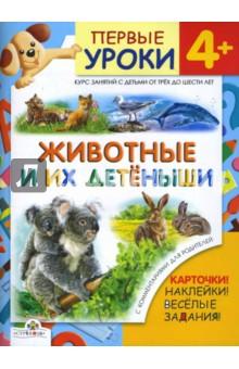 Животные и их детеныши / Первые уроки 4+ - Н. Черная