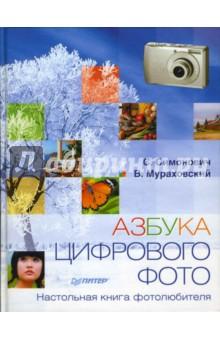 Азбука цифрового фото. Настольная книга фотолюбителя - Симонович, Мураховский