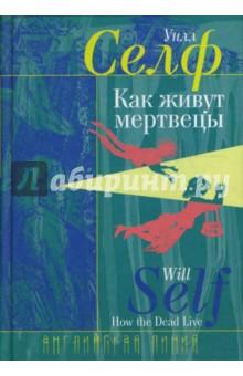 Купить Уилл Селф: Как живут мертвецы ISBN: 978-5-98358-183-8