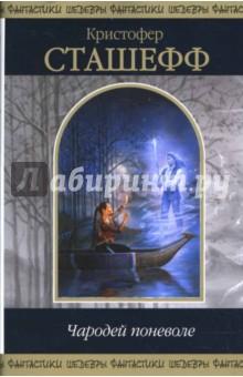 Чародей поневоле: фантастические романы