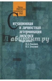 Ситуационная и личностная детерминация дискурса - Павлова, Зачесова