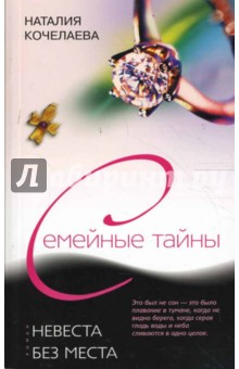 Невеста без места - Наталия Кочелаева