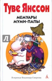 Мемуары Муми-папы - Туве Янссон